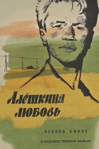 Poster of Alyosha's Love