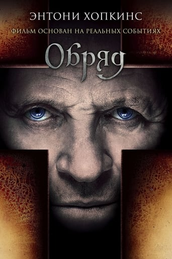 Poster of Обряд