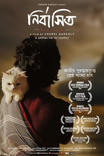 Poster of Nirbashito