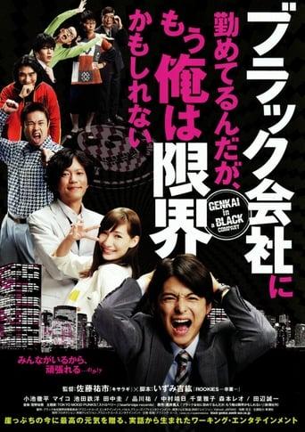 Poster of Genkai in a Black Company