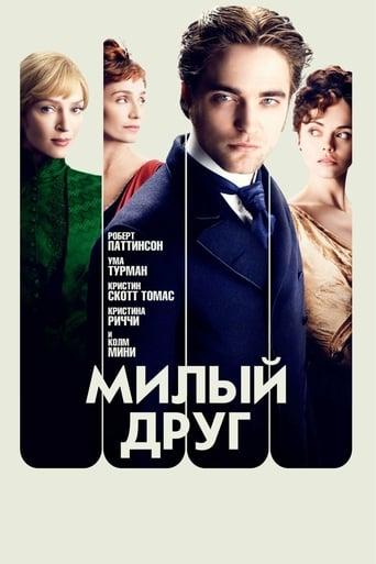 Poster of Милый друг