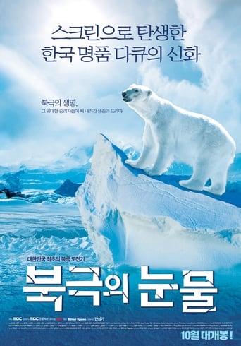 Poster of 북극의 눈물