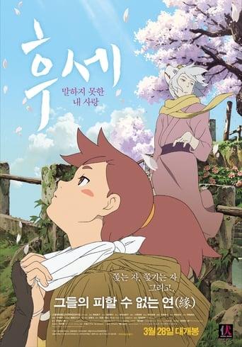 Fuse, Memoirs of the Hunter Girl
