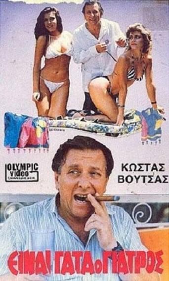 Poster of Είναι Γάτα ο Γιατρός