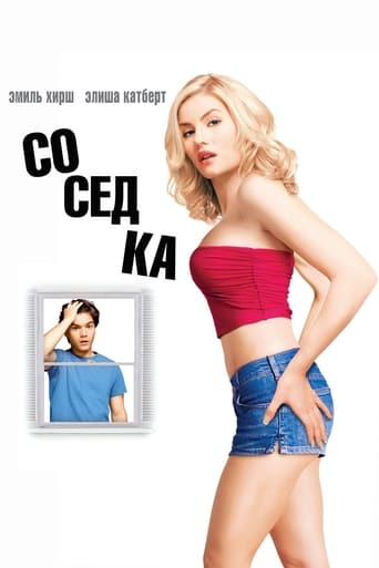 Poster of Соседка