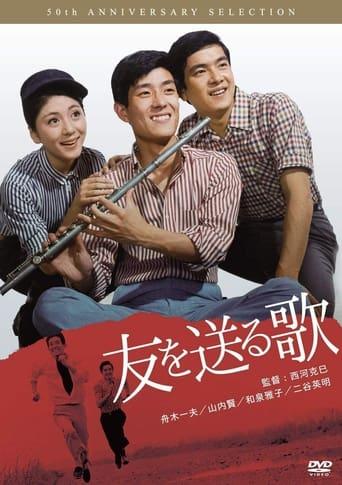 Poster of Tomo o okuru uta