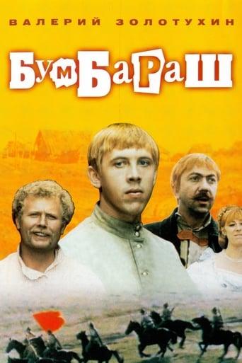 Poster of Bumbarash
