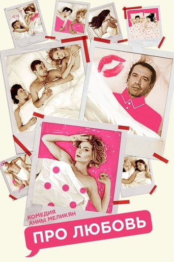 Poster of About Love