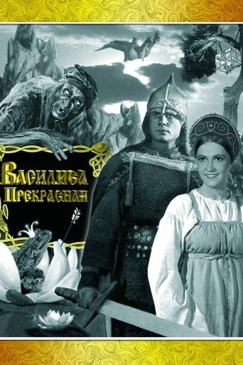 Poster of Vassilisa the Beautiful