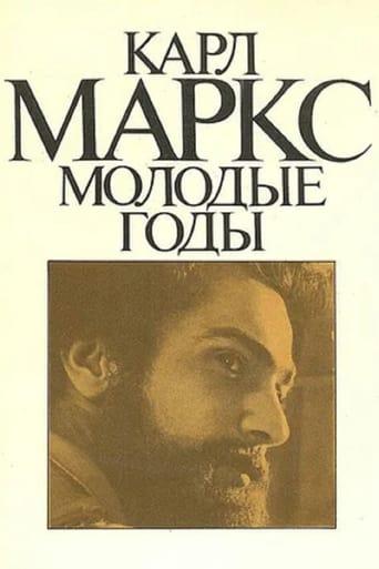 Poster of Карл Маркс. Молодые годы