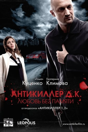 Poster of Antikiller D.K