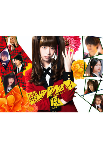 Poster of 賭ケグルイ双