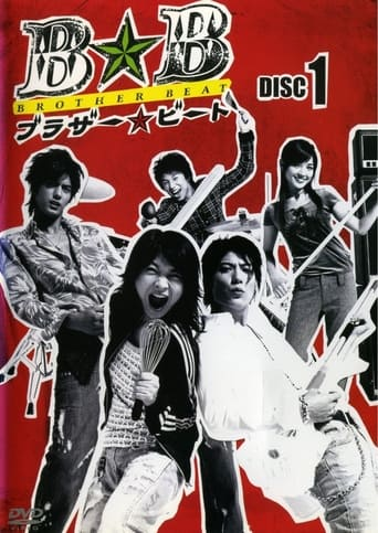 Poster of Brother Beat