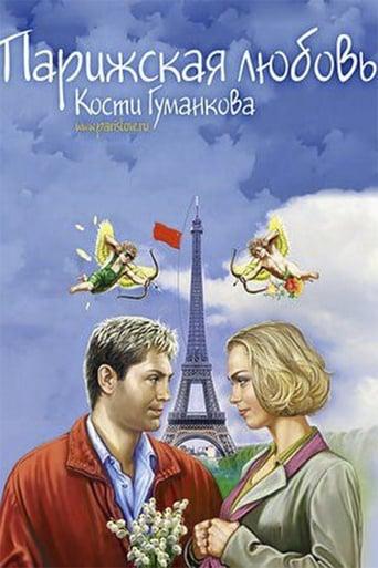 Poster of Paris love Kostya Gumankova