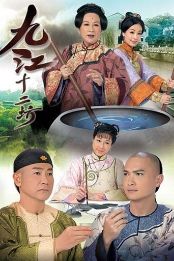 Poster of 九江十二坊