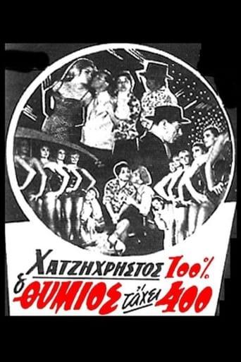 Poster of O thymios tahei 400