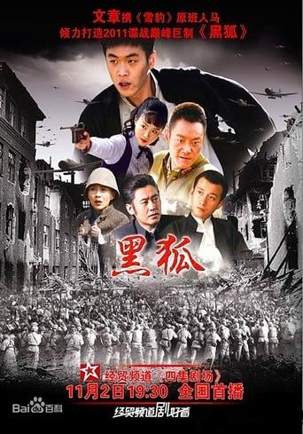 Poster of 黑狐