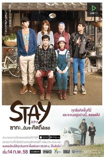 Poster of STAY ซากะ..ฉันจะคิดถึงเธอ