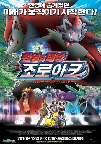 Pokémon: Il re delle illusioni Zoroark