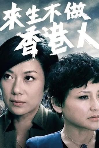 Poster of 来生不做香港人