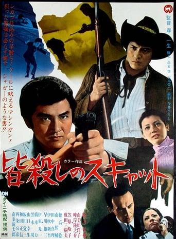 Poster of The Killer's Killer