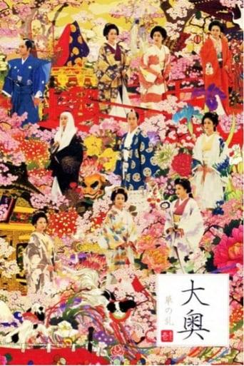 Poster of Ooku ~ Hana no Ran ~