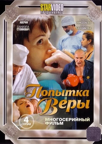 Poster of Попытка Веры