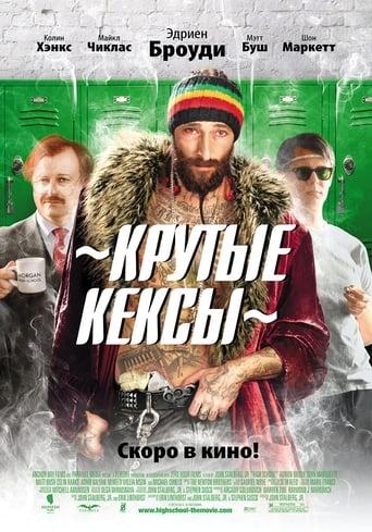 Poster of Крутые кексы