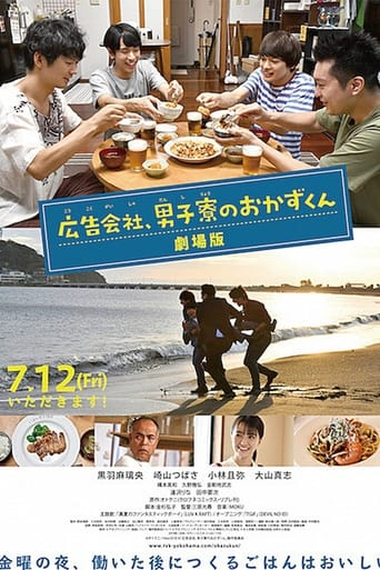 Poster of Koukoku Gaisha Danshi Ryou no Okazu-kun Gekijoban