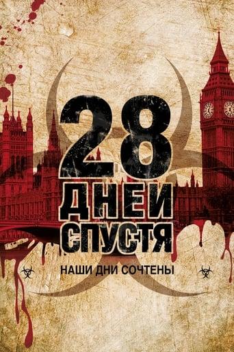 Poster of 28 дней спустя