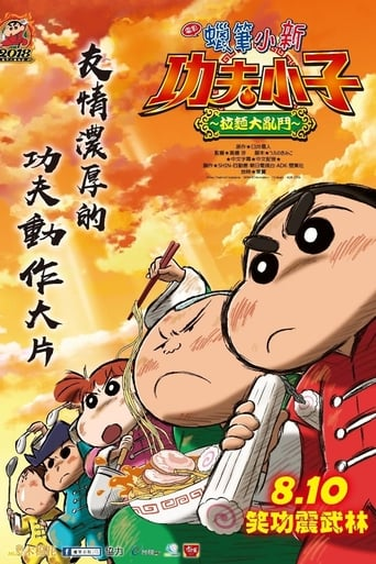 Crayon Shin-chan: Burst Serving! Kung Fu Boys ~Ramen Rebellion~ poster