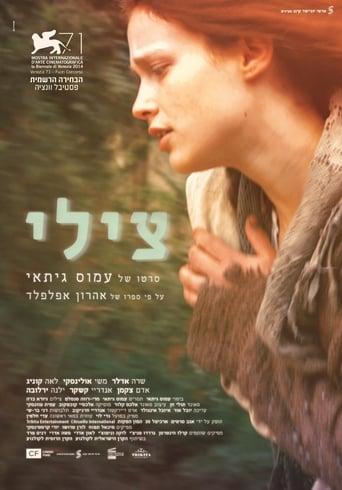 Poster of Tsili