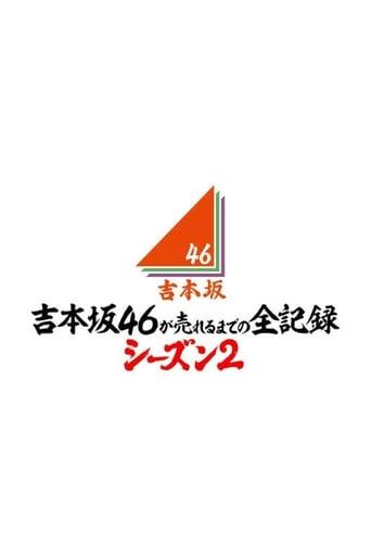 Poster of Yoshimotozaka46 ga Ureru Made no Zen Kiroku
