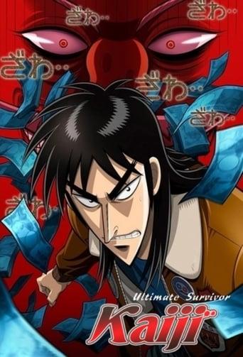 Poster of Kaiji