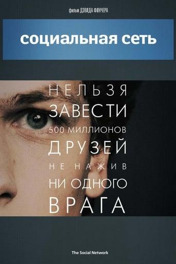 Poster of Социальная сеть