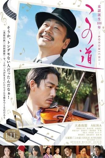 Poster of Konomichi
