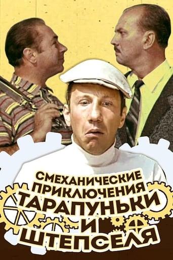 Poster of Смеханические приключения Тарапуньки и Штепселя