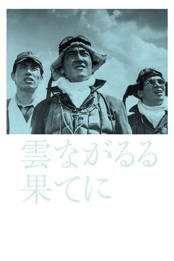 Poster of At the End of the Clouds
