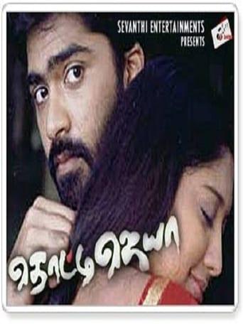 Poster of Thotti Jaya