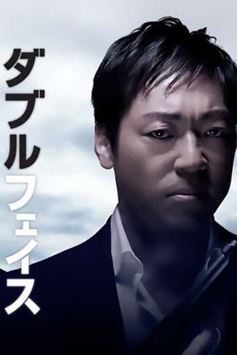 Double Face: gisō keisatsu-hen