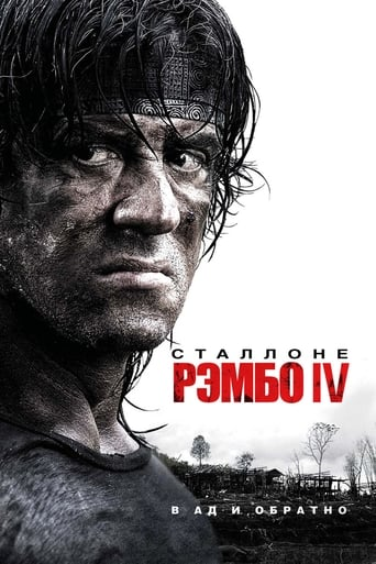 Poster of Рэмбо IV