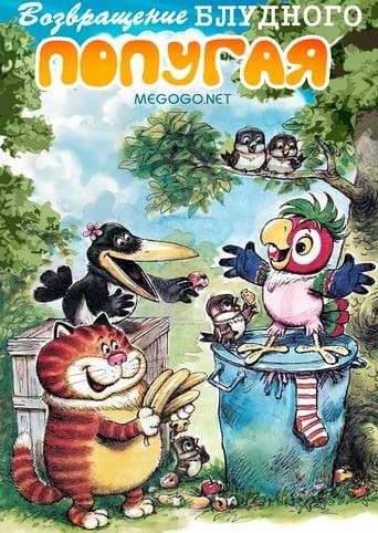 Poster of Возвращение блудного попугая (выпуск 2)