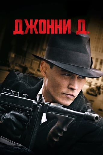 Poster of Джонни Д.