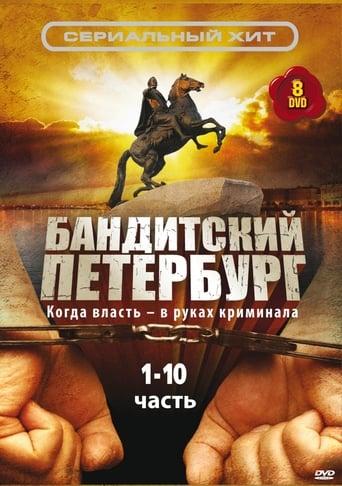 Poster of Gangster's Petersburg