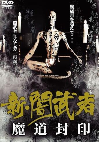 Poster of New Dark Warrior: Mado Seal