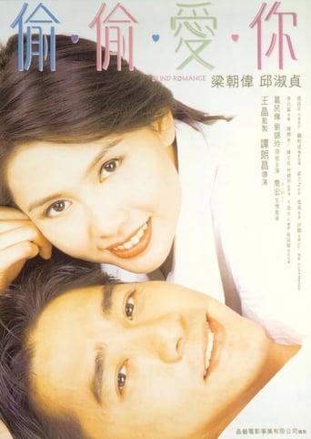 Poster of Blind Romance