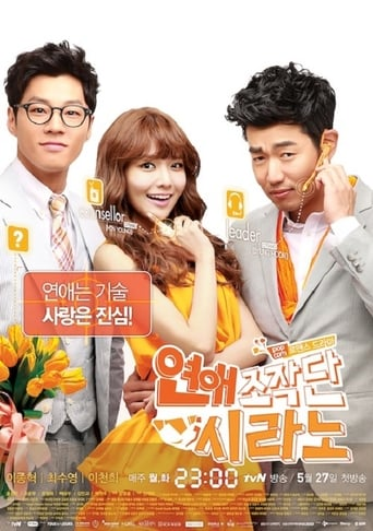 Poster of Dating Agency: Cyrano