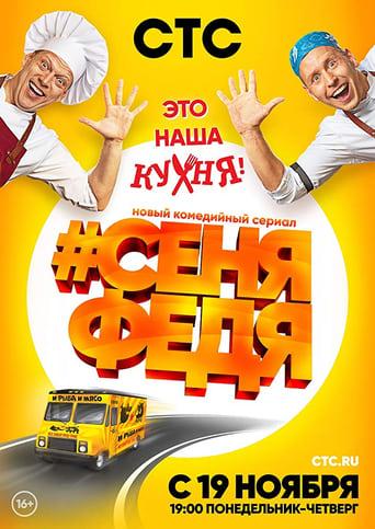 Poster of #СеняФедя