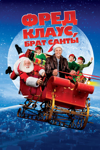 Poster of Фред Клаус, брат Санты