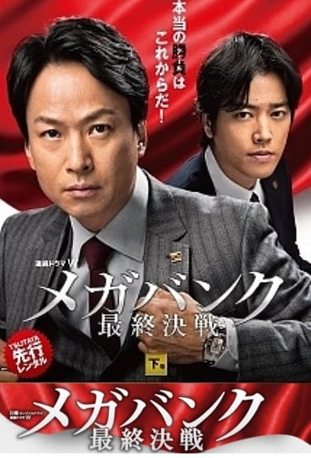 Poster of メガバンク最終決戦